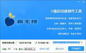 新毛桃u盘制作工具win2003pe正式版下载