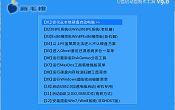 老毛桃u盘启动盘制作工具v9.0正式版下载