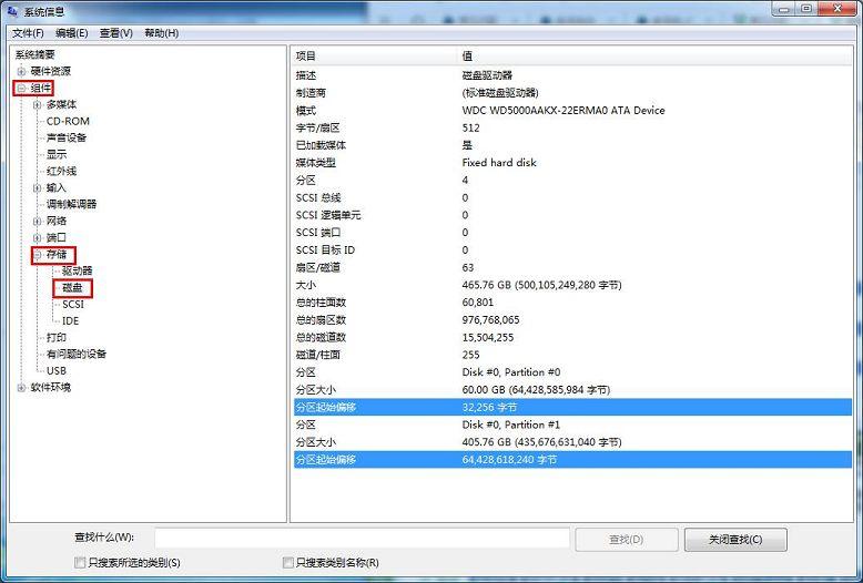 如何查看SSD固態(tai)硬盤(pan)是否4k對齊