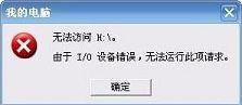 u盤(pan)由于I/O設備錯誤無法運行(xing)此項請求