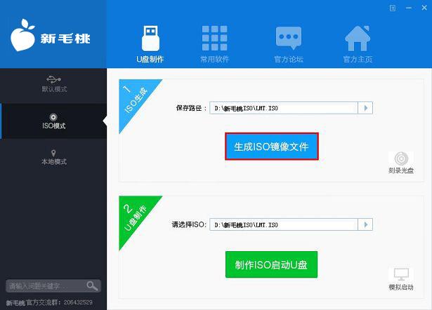 老毛(mao)桃v9.1UEFI版u盤(pan)啟動盤(pan)制作視頻(pin)教程