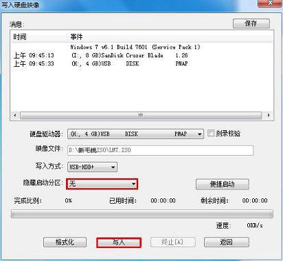 新毛桃v9.2UEFI版制作启动u盘详细教程