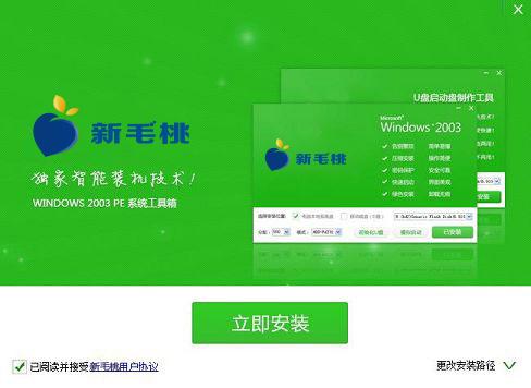 新毛桃win2003pe工具箱v9.2免费版下载