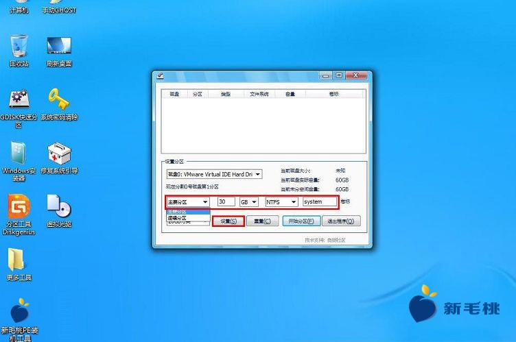 老毛桃u盘装系统创建磁盘主分区教程