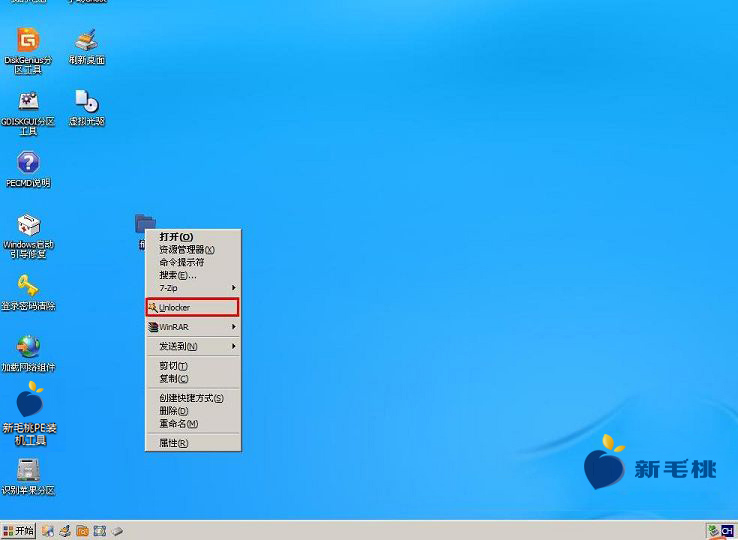 老毛桃右键扩充工具unlocker解锁文件