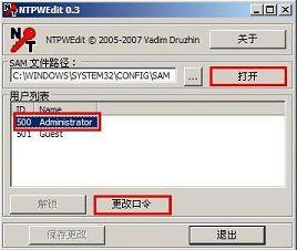 老山桃winpe工具Win Nt修改开机密码