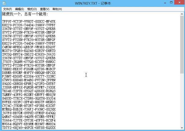 u盘装系统获取正版win7序列号