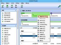 老毛桃(tao)調整分區大小視頻教程