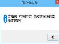 恢復已(yi)刪(shan)文件視頻教程