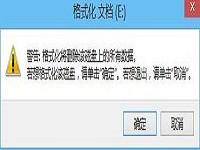 bootice工具分區格(ge)式(shi)化視頻(pin)教程