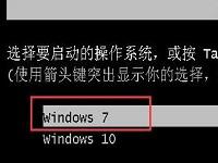 戴尔win7xin10双系统安装教程