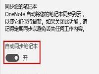 如何开启OneNote自动同步