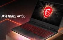 msi微星GL65笔记本怎么进bios设置U盘启动