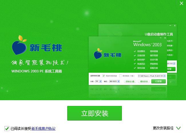 新毛桃win2003pe工具箱v9.0正式版下载