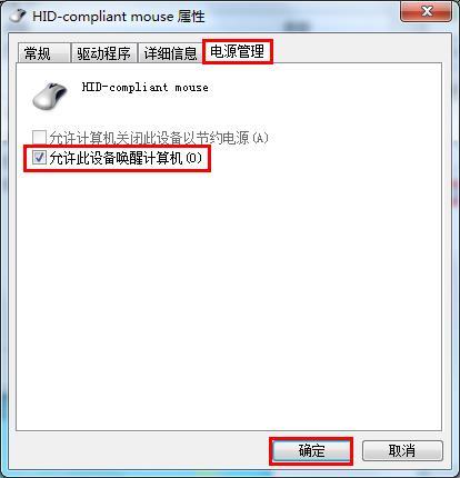 笔记本鼠标时好时坏_如何解决电脑待机时鼠标键盘无法唤醒问题_老毛桃