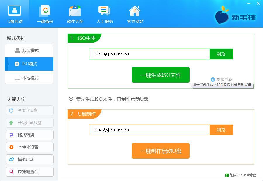 老毛桃(tao)u盤啟(qi)動盤制(zhi)作工具v9.2UEFI版(ban)下載(zai)