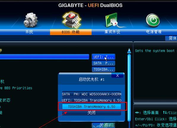 how to change gigabyte uefi boot order