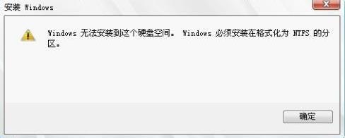 老毛桃装xp_由于不是ntfs格式系统无法装在c盘_老毛桃
