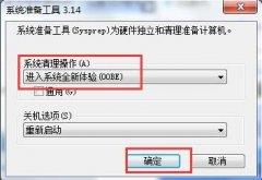 win7還(huai)原初始系di)呈悠到壇 /><font></font></a>   <a href=