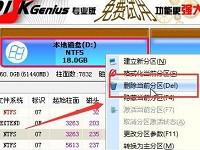 新毛桃pe删除系统分区视频教程