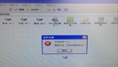 winxp系统无法打开磁盘提示配额不足怎么解决