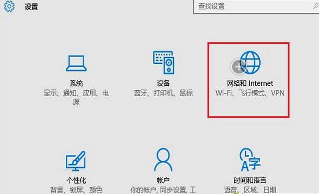 win10提示无法连接到此网络图3