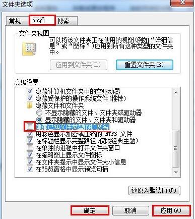 隐藏已知文件类型的扩展名