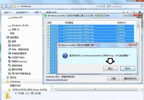 installer文件夹