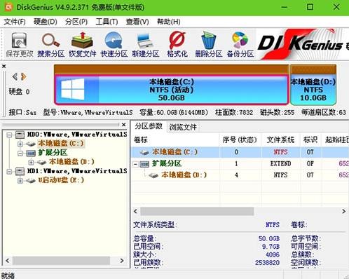 打开DiskGenius软件