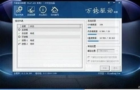 u盘安装win7系统