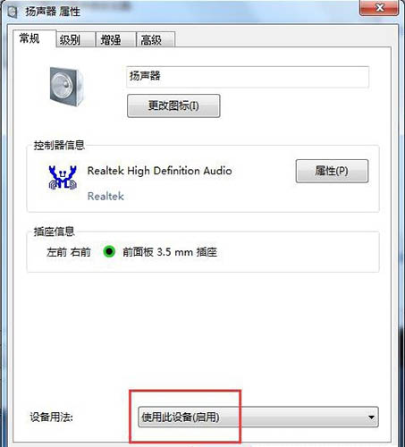 电脑插上耳机没声音