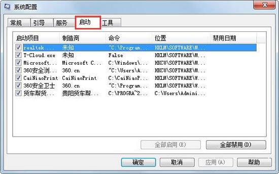 如何打开msconfig.exe程序