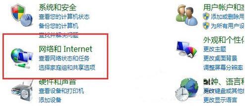 网络和internet选项