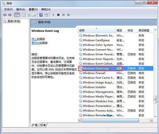 Windows Event Log