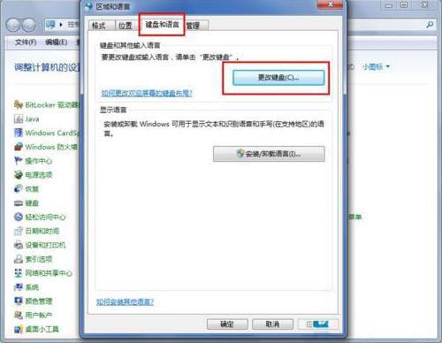 键盘和语言