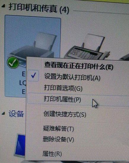 打印机属性