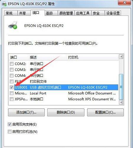 打印机端口怎么设置