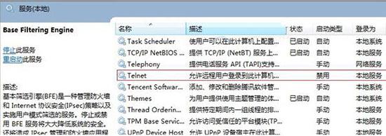 安装telnet组件