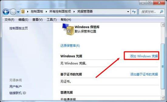 添加Windows凭证