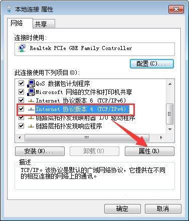 Internet 协议版本4