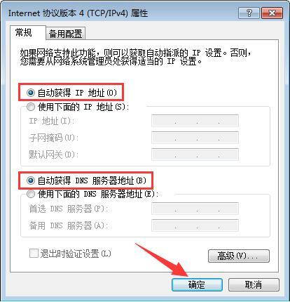 自动获得DNS服务器地址
