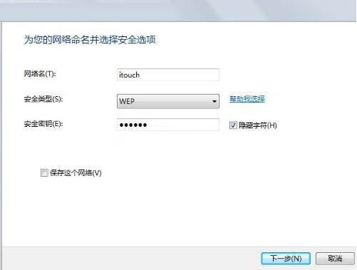 设置wifi安全密钥