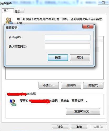 设置电脑密码