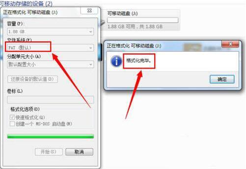 windows无法完成格式化
