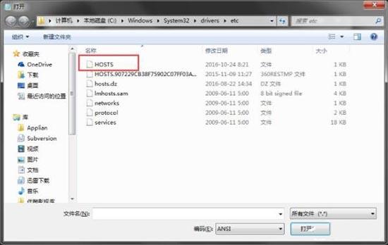 修改hosts文件