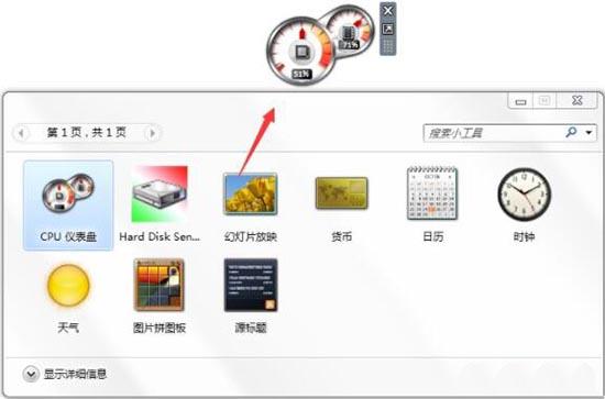 cpu仪表盘怎么打开