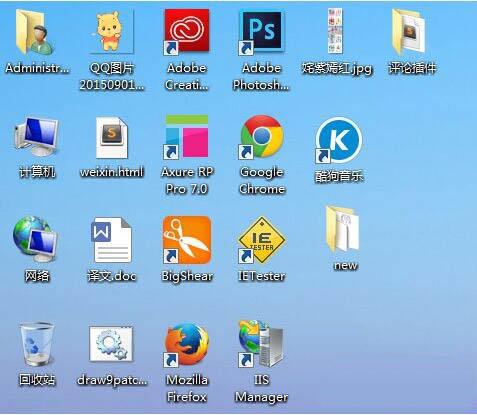桌面图标排列方式