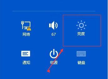 调节屏幕亮度