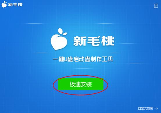 老(lao)毛桃u盤啟動盤制(zhi)作工具