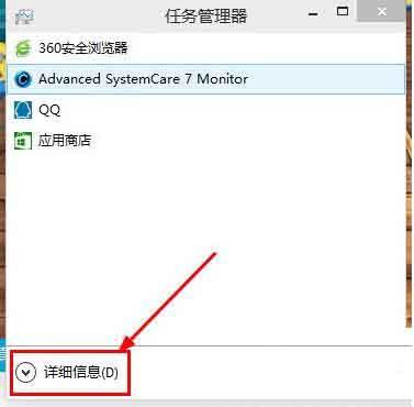 任务管理器显示不全